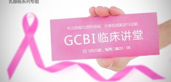 GCBI临床讲堂每周二晚20:00,与您相约!