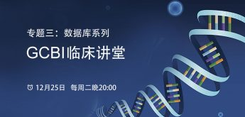 GCBI临床讲堂之数据库系列专题讲座